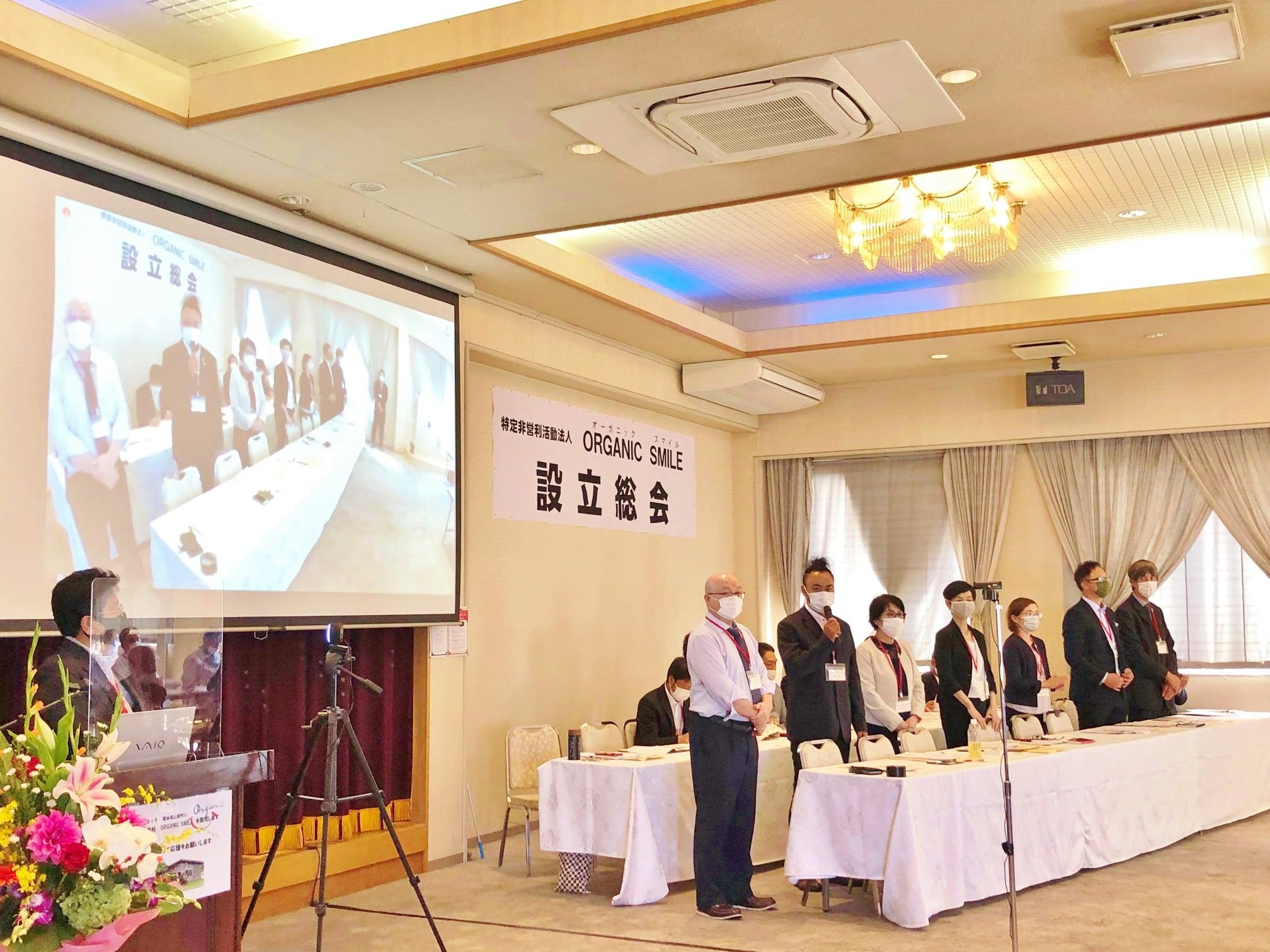 NPO法人ORGANIC SMILE設立総会 風景1